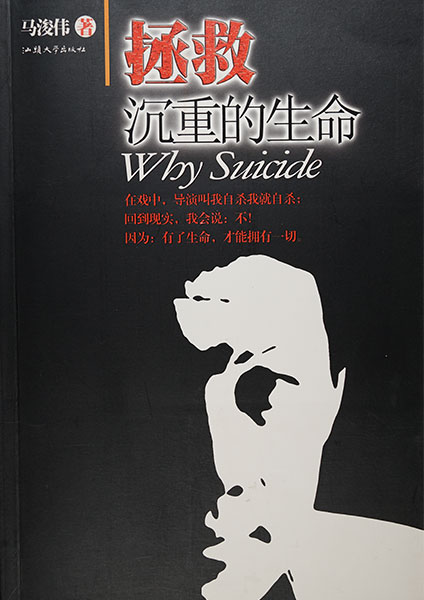 Why Suicide 拯救沉重的生命