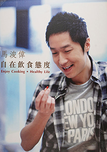 自在飲食態度 Enjoy Cooking • Healthy Life